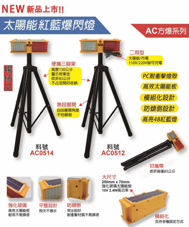 爆閃燈-太陽能爆閃燈-三腳架/兩用型 2