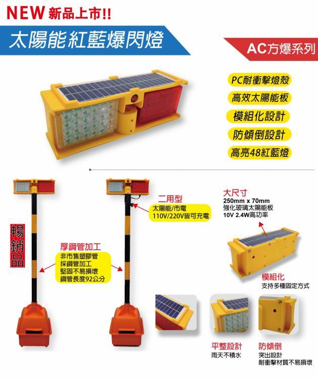爆閃燈-太陽能爆閃燈-鋼管底座型/兩用型 2