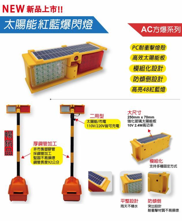 爆閃燈-太陽能爆閃燈-鋼管底座型/一體式 2
